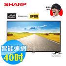 SHARP夏普 40吋 智能連網 液晶電...