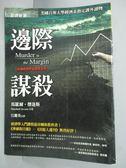 【書寶二手書T4/一般小說_HNO】邊際謀殺-哈佛經濟學家推理系列_馬歇爾傑逢斯