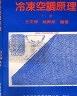 二手書R2YB 78年2月五版《冷凍空調原理 下冊》王文博 承美科技圖書