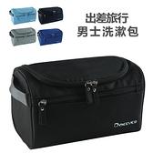 【超取399免運】男士便攜式旅行洗漱包 出差戶外防水大容量化妝包 收納袋