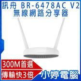 【限時24期零利率】全新 EDIMAX 訊舟 BR-6478AC V2 AC1200 VPN Gigabit 無線網路分享器