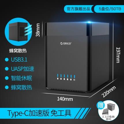 多5盤位外置雙硬碟櫃箱3.5寸台式機電腦移動硬碟盒USB3.0/type-c存儲櫃外接外置硬碟盒