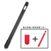 Apple pencil 蘋果手寫筆防滑筆身保護套+筆尖保護套 黑