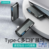 Type-c擴展塢USB拓展筆電分線hub多接口電腦配件轉換器【英賽德3C數碼館】