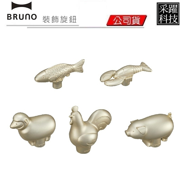 BRUNO 電烤盤/調理鍋裝飾旋鈕 專用配件 動物造型 原廠公司貨 日本品牌