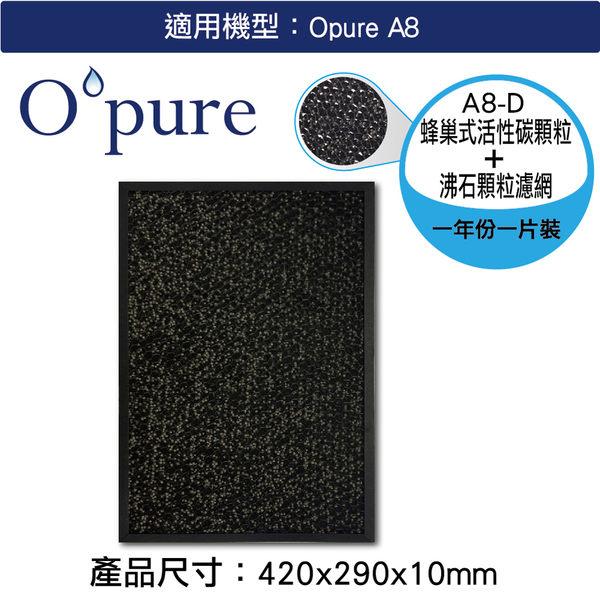 【Opure 臻淨】A8空氣清淨機 第三層蜂巢式活性碳顆粒沸石顆粒濾網A8-D