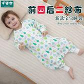 紗布睡袋兒童春夏季薄款睡袋棉質嬰兒棉紗防踢被分腿連身空調被【快速出貨八折一天】
