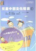 兒童中國文化導讀1