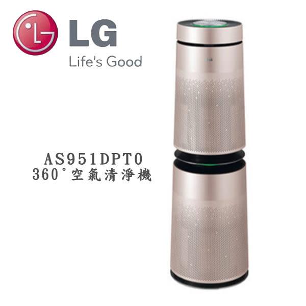 【限時優惠 贈送兩組濾網】LG PuriCare™ AS951DPT0 雙層 360°空氣清淨機 玫瑰金