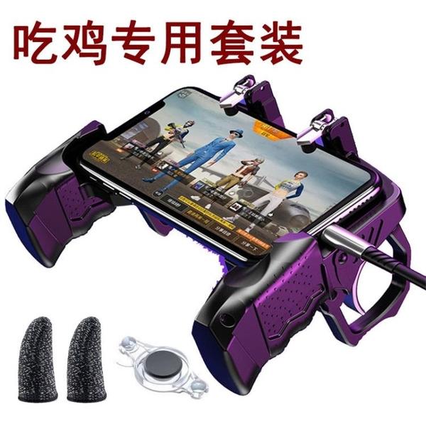 吃雞神器壓槍輔助器按鍵手機遊戲手柄四指外設掛手遊裝備蘋果安卓