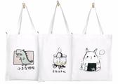 帆布單肩包女大包 文藝簡約布包學生韓版日系百搭大容量帆布包