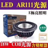 LED AR111 18W COB光源 採OSRAM歐司朗燈珠 全電壓【奇亮科技】含稅