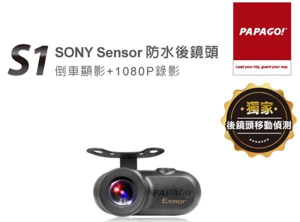 PAPAGO! S1【SONY Sensor 防水後鏡頭 】 倒車顯影+1080P 錄影 適用 GOSAFE 790)