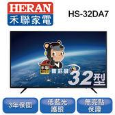 HERAN 禾聯 32型 液晶顯示器HS-32DA7 只送不裝