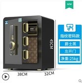 保險櫃中國保險櫃家用小型指紋保險箱家用全鋼防盜左開門高45cm60厘米防火夾 艾家 LX