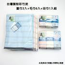 台灣製粉彩竹炭(童巾3入+毛巾6入+浴巾1入組)