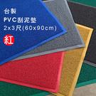 范登伯格 PVC膠底室外墊/地墊 刮泥墊 戶外墊 門墊 踏墊-紅60x90cm