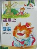 【書寶二手書T2/少年童書_YBO】孤島上的妹妹_張明薰