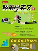 (二手書)躺著學英文2青春英語向前行