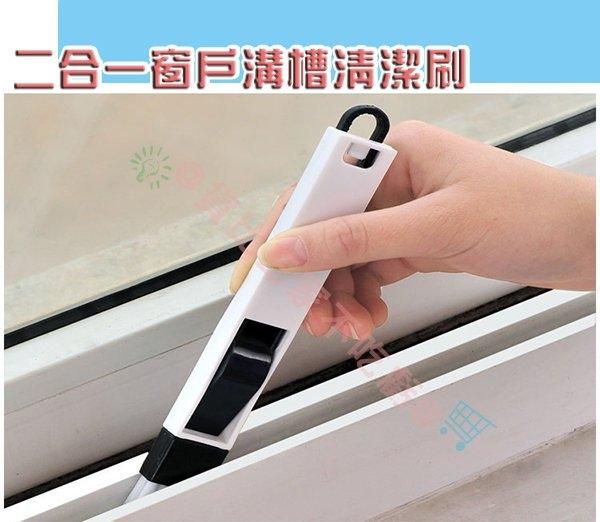 多用途門窗清潔刷 2合1窗溝刷 鍵盤刷 隙縫刷 溝槽刷 深入縫隙死角 紗窗 窗戶 百葉窗 縫隙 磁磚