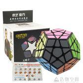 魔術方塊十二面體魔方三階5魔方12面魔方異形魔方手感順滑 造物空間