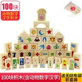 積木 原木制兒童無漆積木玩具1-2周歲益智拼裝3-6歲男女孩益智7-8-10歲 免運直出交換禮物