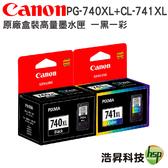 【一黑一彩組合】CANON PG-740XL+CL-741XL 原廠墨水匣 盒裝 MG2170/MG2270/MG3170/MG4170/MG3270