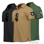 戶外速干T恤男夏季寬鬆運動POLO衫透氣吸汗速干衣短袖彈力團隊T恤 卡布奇諾