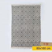 米凱爾印花棉地毯80x160cm 十字