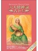 二手書博民逛書店 《大天使神諭占卜卡﹝盒裝﹞》 R2Y ISBN:9867349539│朵琳.芙秋博士