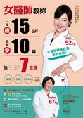 (二手書)女醫師教妳,一年瘦15公斤,肌齡少10歲的7堂課:「瘦身」、「美肌」、「抗老化」..