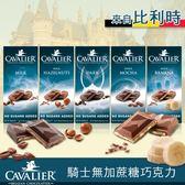 ★105元起Cavalier 騎士無加蔗糖巧克力系列85g