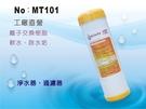 【龍門淨水】10吋UDF E-ONE陽離子交換樹脂濾心 水族魚缸 軟水器 淨水器 飲水機(MT101)