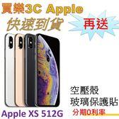 Apple iPhone XS 手機 512G,送 空壓殼+玻璃保護貼,分期0利率 5.8吋螢幕