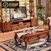 電視櫃 美式電視櫃茶幾組合套裝簡約大小戶型復古歐式實木電視櫃儲物地櫃 第六空間 igo