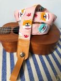 純棉超軟糯粉色柴犬尤克里里背帶吉他背帶真皮皮頭【雲木雜貨】
