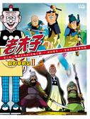 老夫子魔界夢戰記Ⅱ(1) DVD ( Master Q Fantasy Zone Battle Ⅱ )