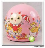 【GP5 005貓咪馬戲團 兒童安全帽】粉紅色,內襯可拆洗