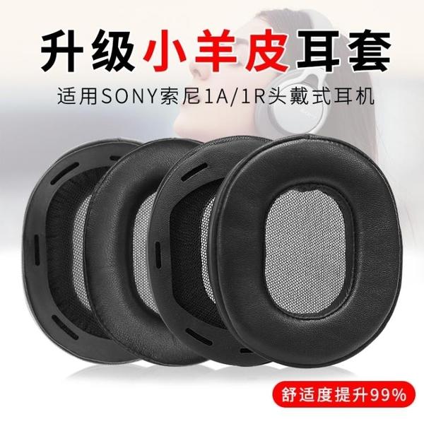 耳機保護套 索尼MDR-1A耳機套海綿套小羊皮耳罩耳套1A耳棉耳皮套頭梁保護套美物 交換禮物