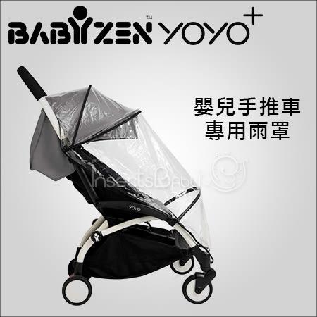 ✿蟲寶寶✿【法國Babyzen】YOYO+推車專用雨罩