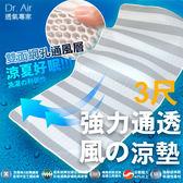 《Dr.Air透氣專家》3D特厚強力透氣 涼墊(單人3尺)灰白線條床墊 蜂巢式網布 輕便好收納