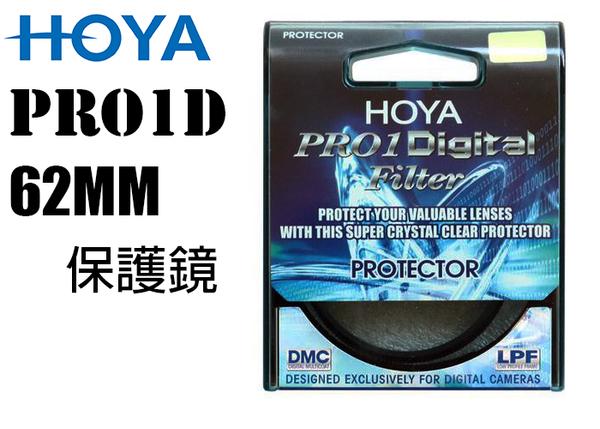 62MM HOYA PRO1Digital PROTECTOR 保護鏡 廣角薄框 超級多層鍍膜 立福公司貨