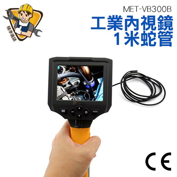 《精準儀錶旗艦店》工業內視鏡 1米蛇管 3.5吋全彩螢幕 蛇管錄影機 管道攝影機 MET-VB300B