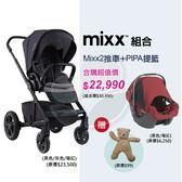 Nuna mixx2推車+pipa提籃【贈可愛玩偶x1】【佳兒園婦幼館】
