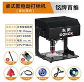 刻字機 小型銘牌標牌鋁不銹鋼自動電動金屬打碼機打印機氣動打標機 非凡小鋪 JD
