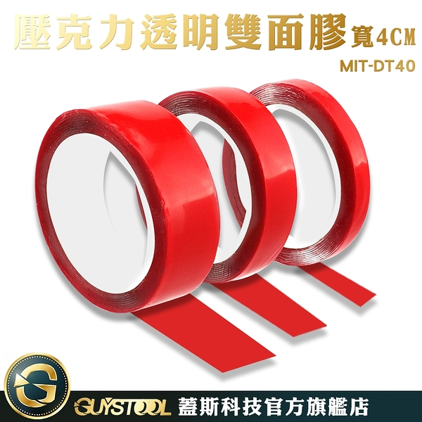 蓋斯科技 膠帶 耐高溫 多用途 黏度強 超黏 壓克力膠 雙面膠 MIT-DT40 居家小物 彈性高