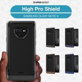 VRS 三星 Galaxy Note 9 High Pro Shield 防撞 保護殼 手機殼 韓國 軍規 Note9