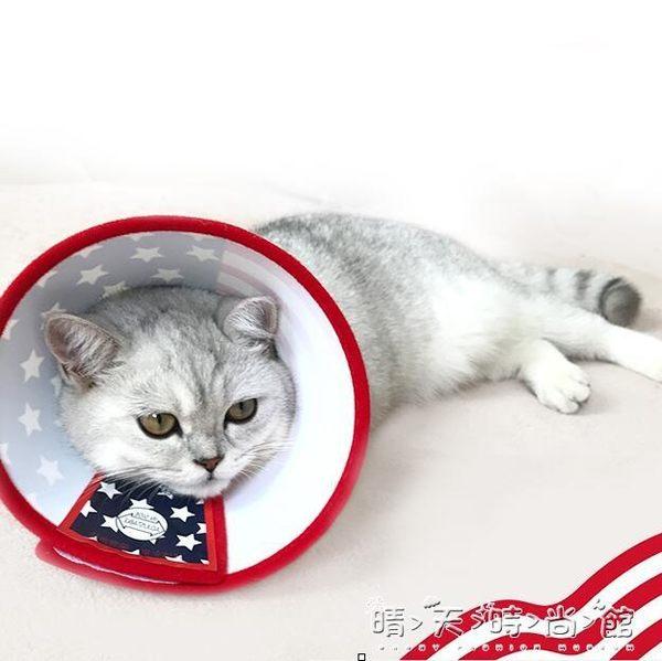 貓項圈西西貓圈貓狗頭套寵物用品狗狗項圈貓狗頭套寵物防咬項圈 晴天時尚館