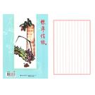 【奇奇文具】加新 標準信紙 1-011A 50入
