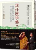 為什麼學佛?蔣揚仁欽帶你認識佛法的十七堂智慧課